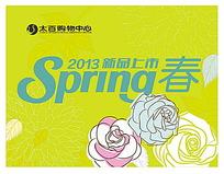 太百购物中心绿色春季海报
