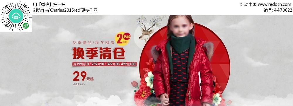儿童服装清仓海报