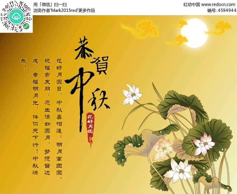 恭贺 中秋 PPT模板 节日民俗