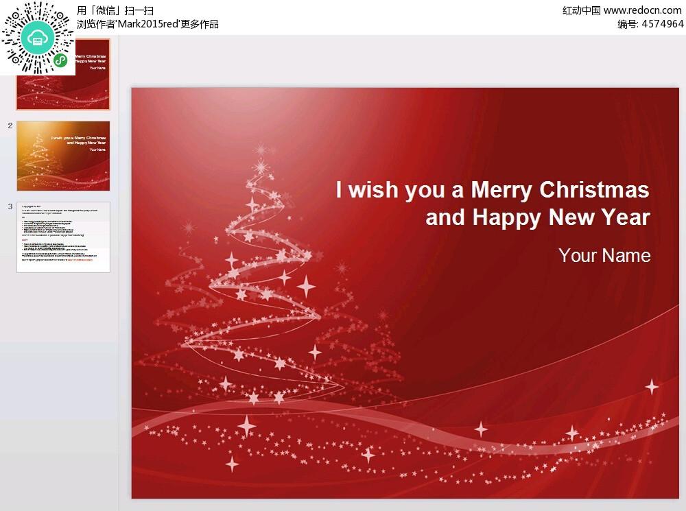 红色圣诞节ppt背景模板免费下载_节日民俗素材图片