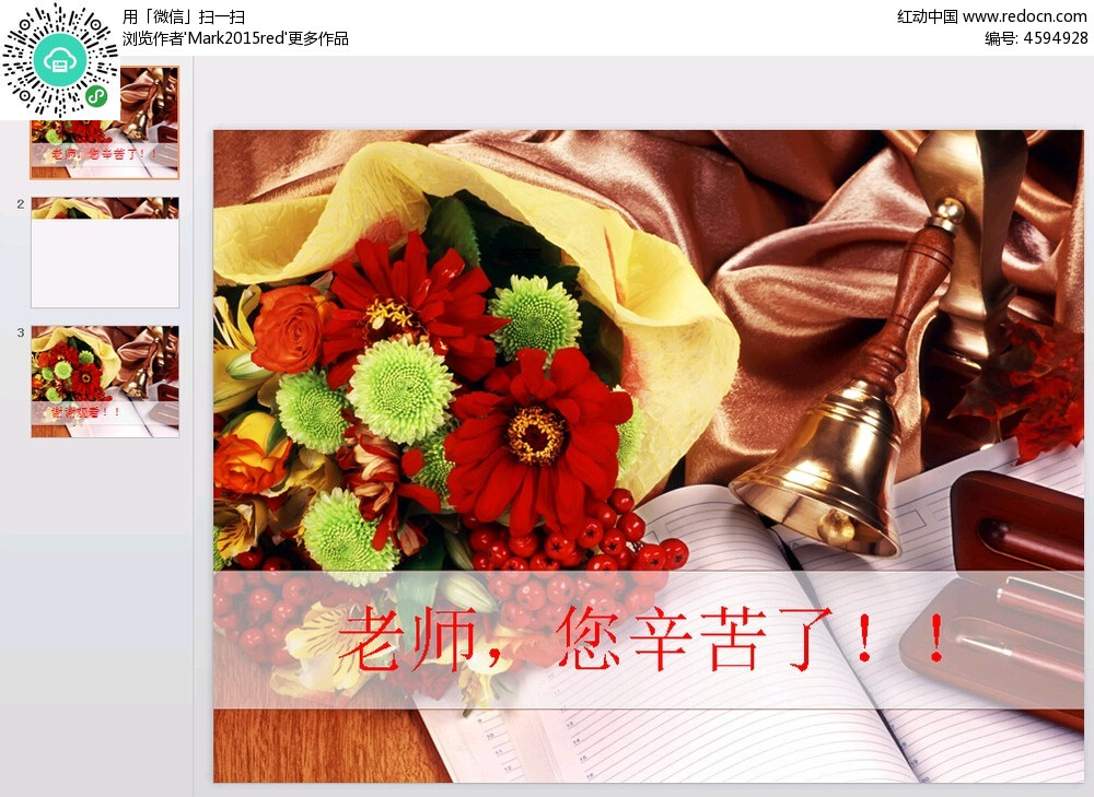 教师 节 PPT模板 节日民俗