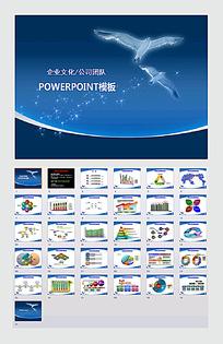 蓝色企业文化PPT模板