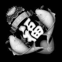 双鱼报福黑白雕刻图