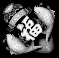 双鱼抱福黑白雕刻图