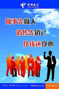 中国电信企业精神宣传海报