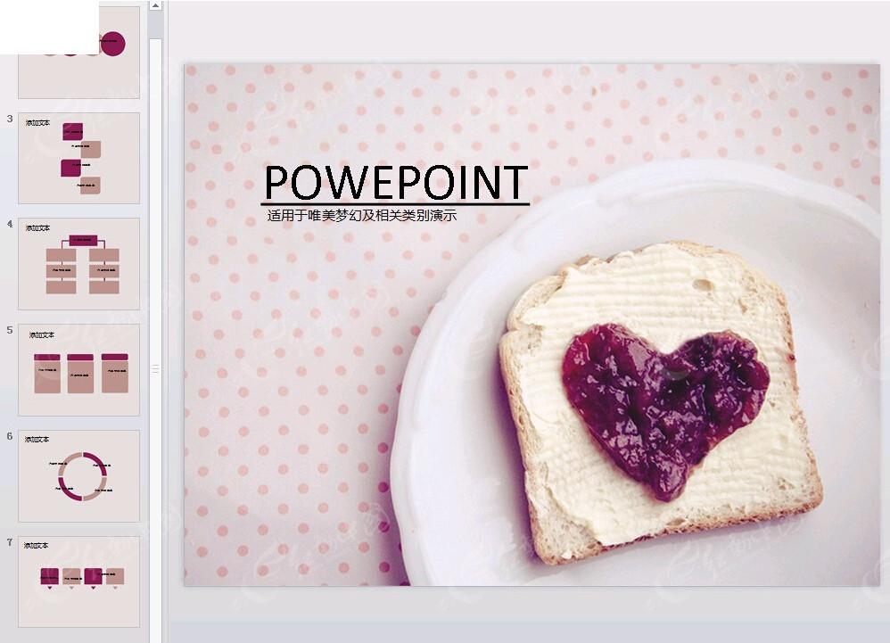 面包片早餐ppt模板免费下载_表格图标素材
