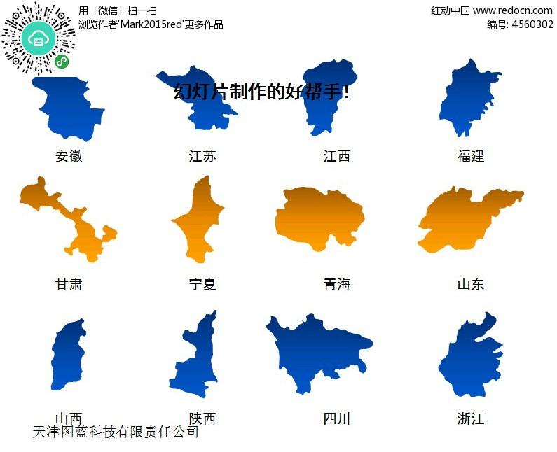 中国各地区地图PPT素材免费下载 表格图标