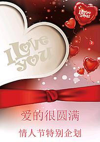 情人节宣传页