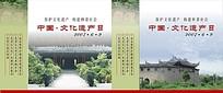 中国文化遗产日手提袋