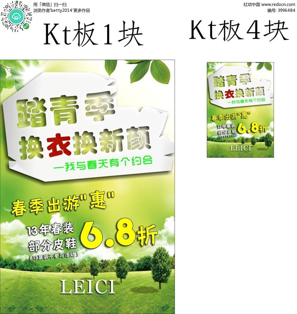免费素材 矢量素材 广告设计矢量模板 海报设计 春装皮鞋kt板  请您图片