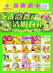 鑫隆超市广告单