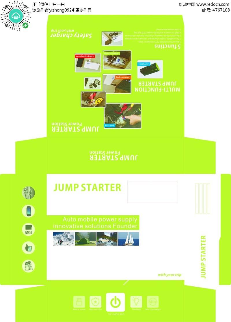 绿色包装盒设计图