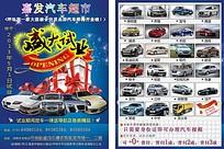 汽车超市海报