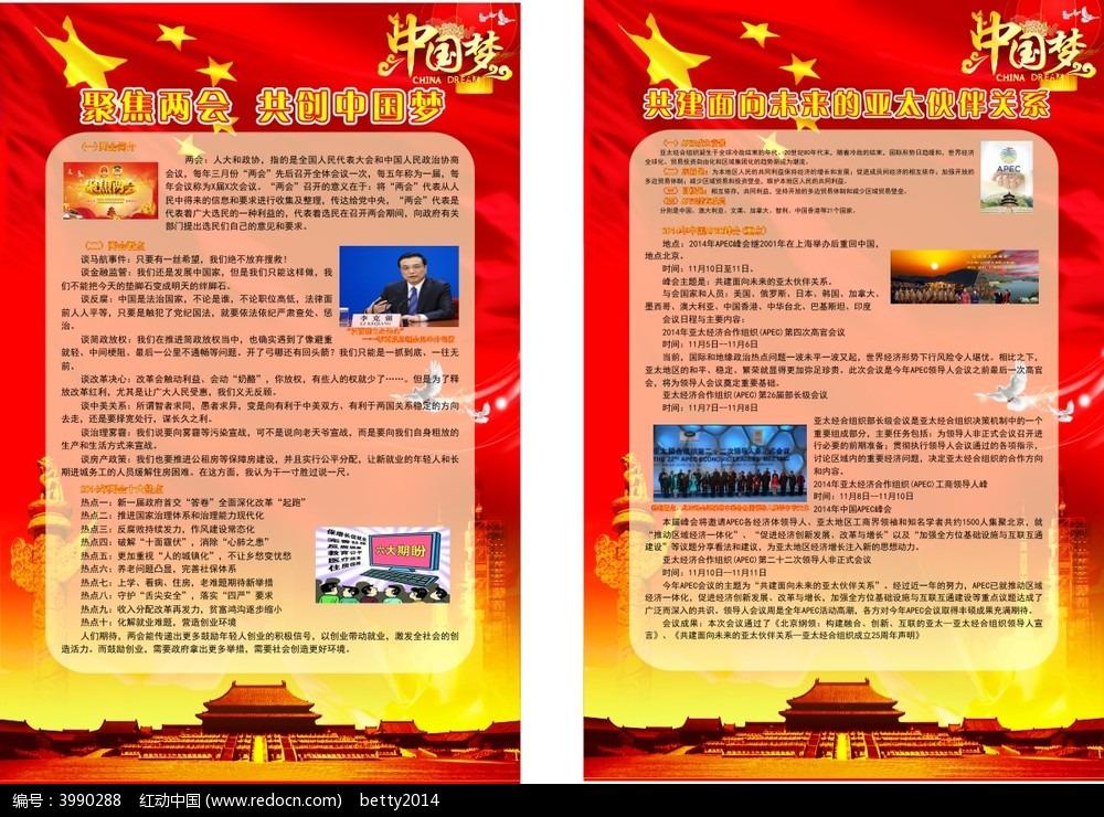中国梦教育梦宣传画