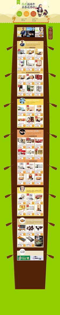 精品茶叶网页模版
