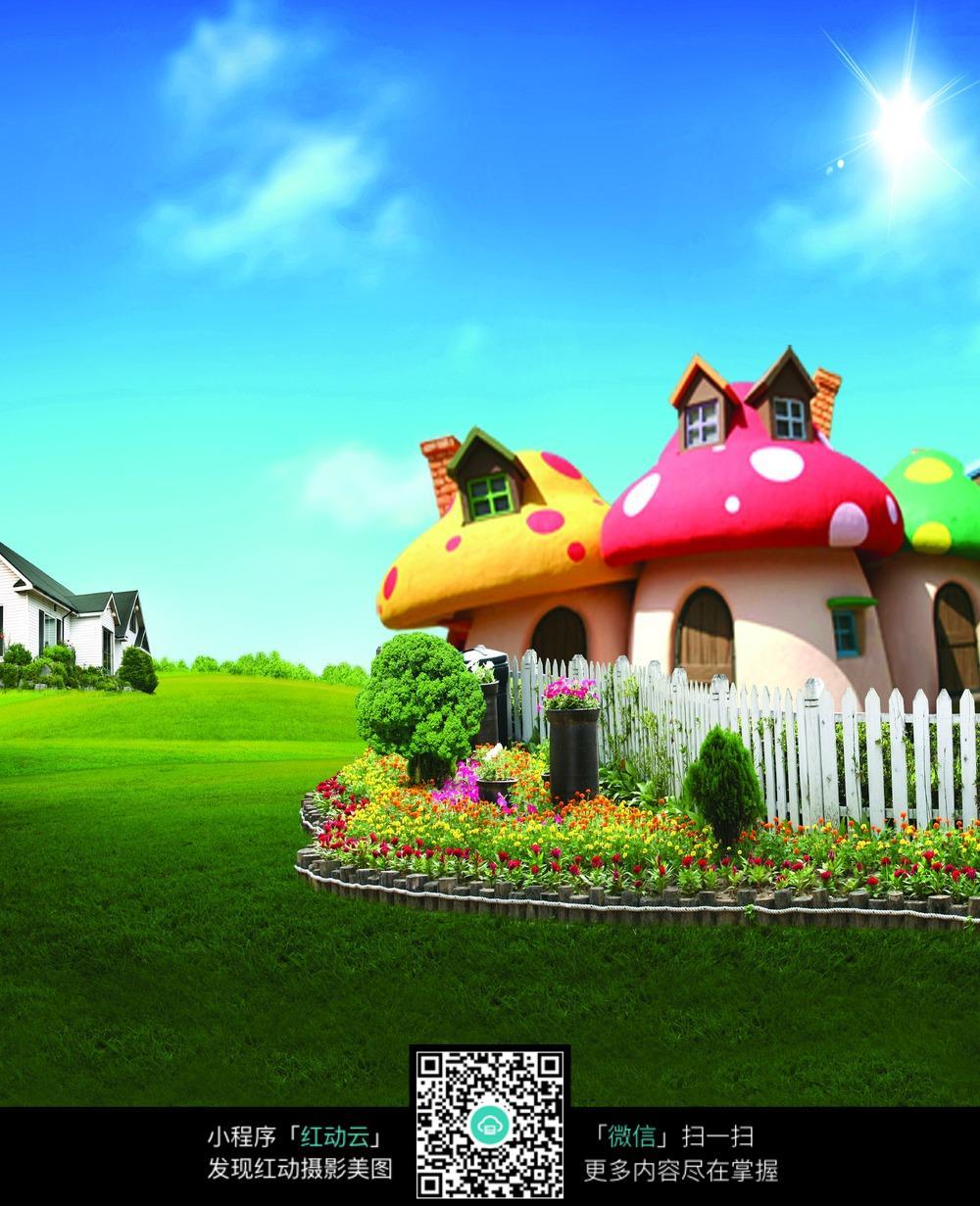 蘑菇状小屋