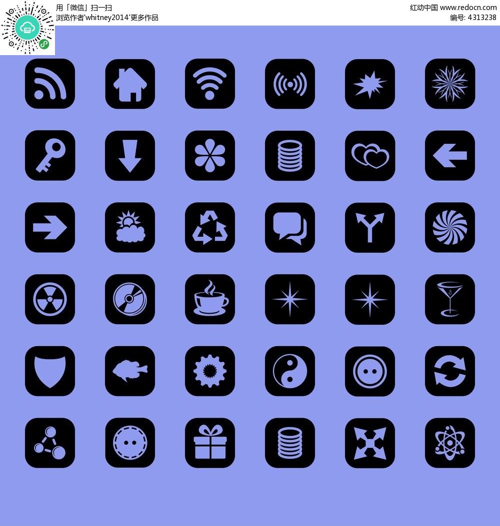 36个黑色手机app图标