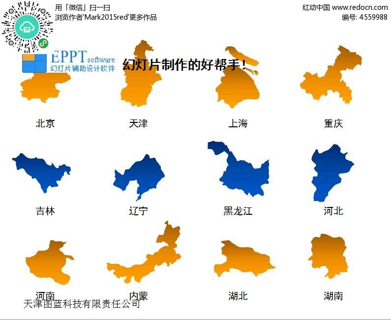 各城市地图PPT素材免费下载 表格图标