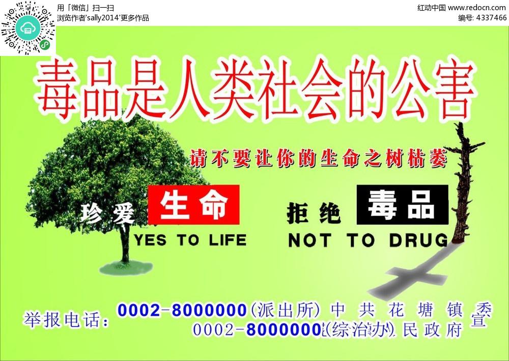 国际禁毒宣传海报