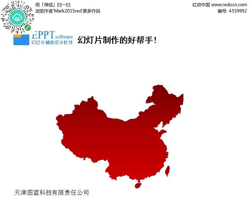 红色中国地图PPT素材免费下载