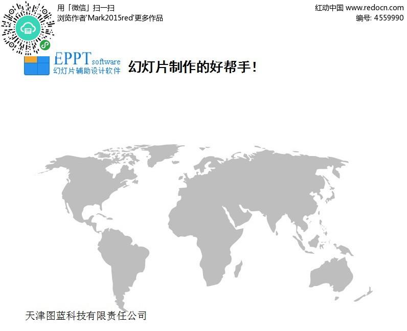灰色世界地图PPT素材免费下载 表格图标