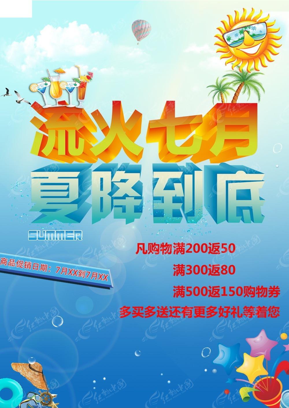 流火七月夏降到底促销海报psd素材免费下载_红动网