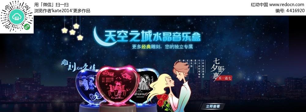 七夕天空之城音乐盒海报设计