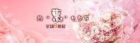 约惠七夕节促销海报