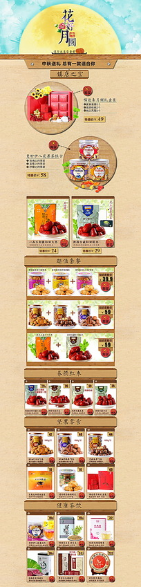 中秋节坚果零食促销活动模板