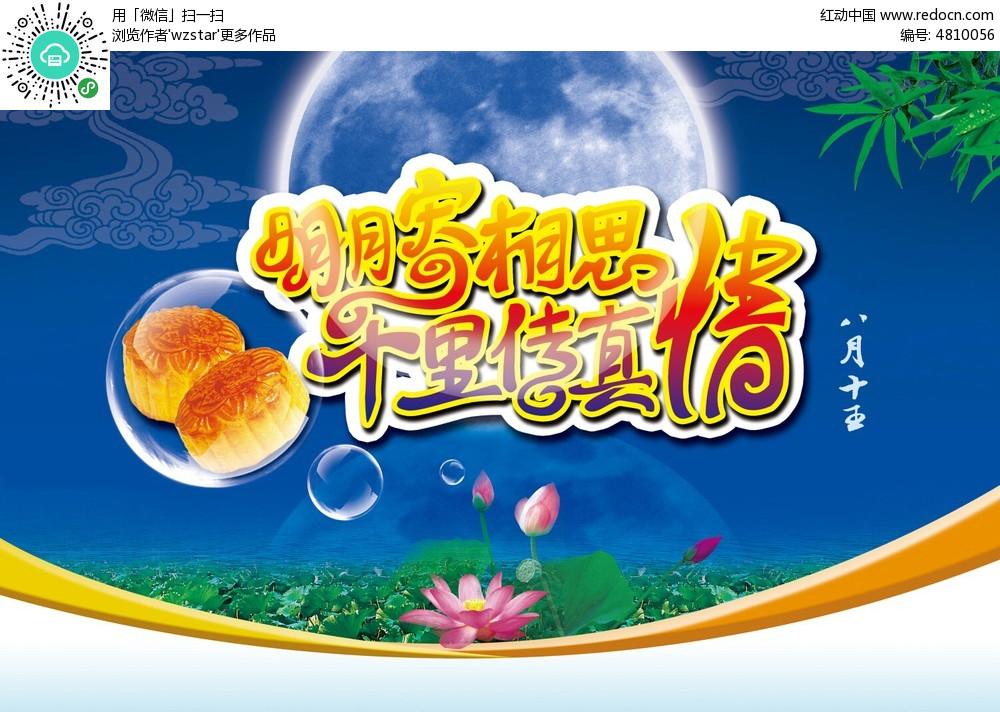 中秋月亮海报图片