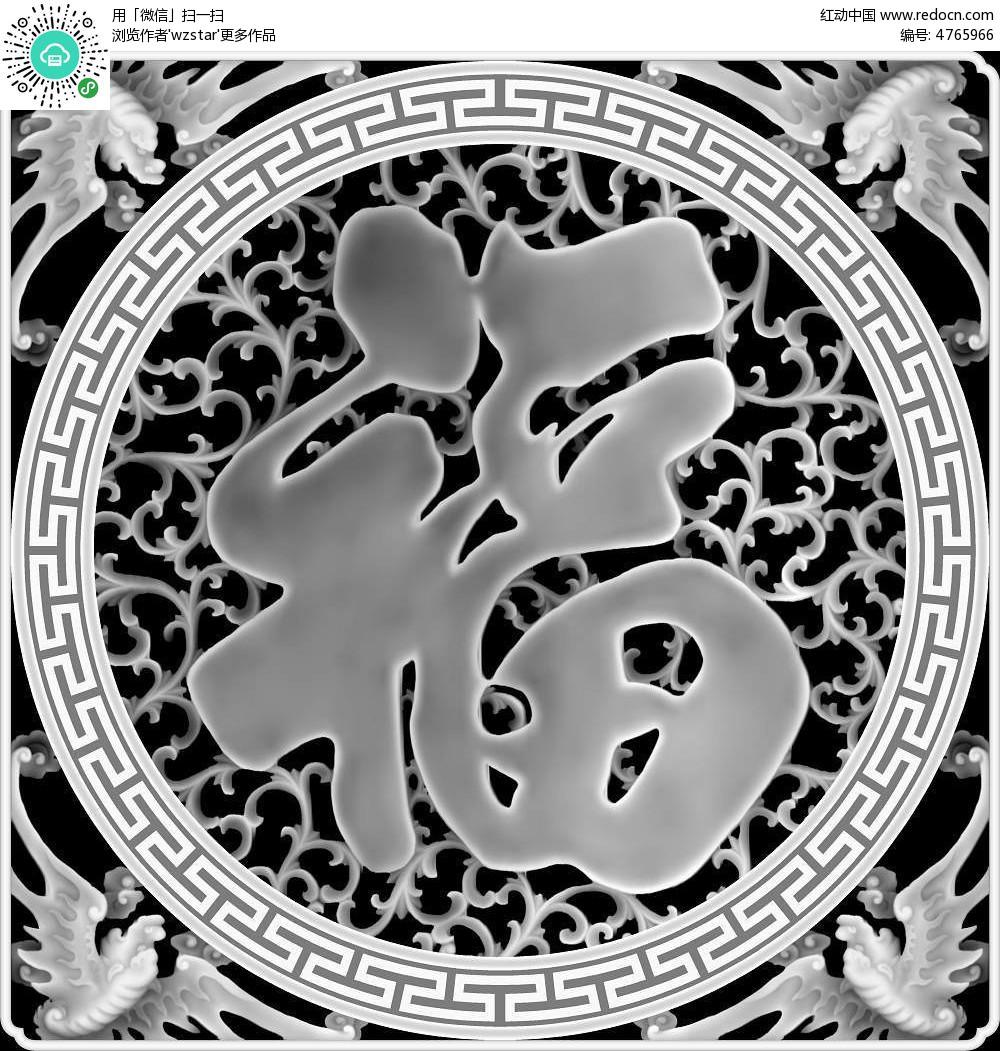 福字镂空装饰屏风木雕其他免费下载 隔断 雕刻图案素材