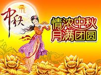 中秋节宣传海报