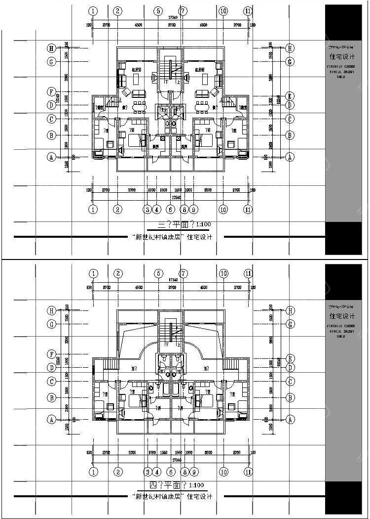 新世纪平面康居住宅设计之二、四层村镇_CADcad画图字体用什么图片