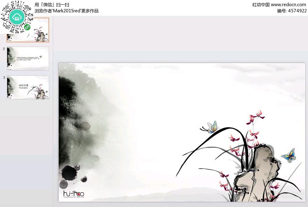 中國風水墨蘭花ppt模板圖片