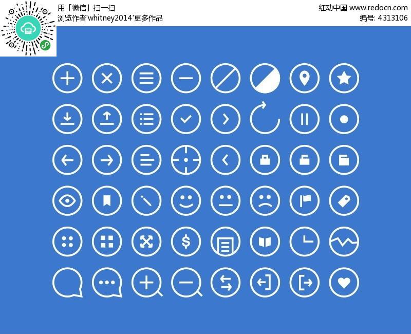 48个蓝色圆形手机app素材