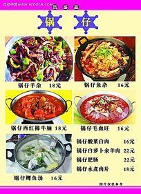 昌盛鑫饭店菜单内页设计模板之锅仔