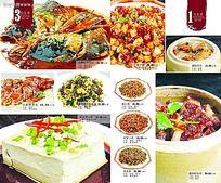 饭店、酒店菜单内页设计私房菜3、宫廷菜1