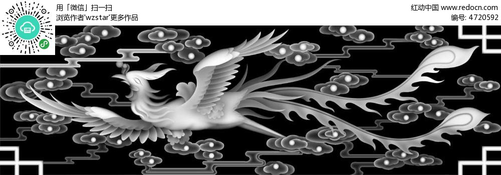 古代中国风凤凰云纹浮雕画