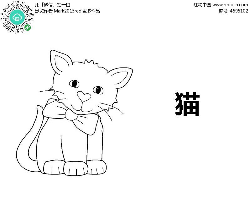 卡通猫ppt