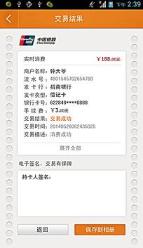 建行网上银行�y�*9ch_建行手机银行宣传海报