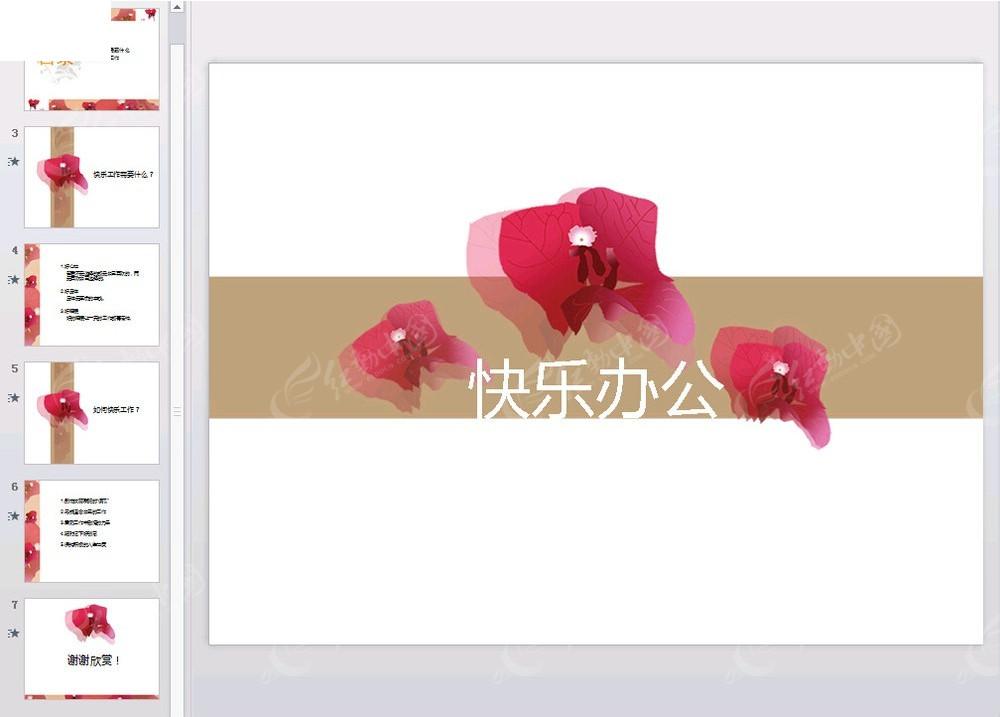 抽象花卉背景办公ppt模板图片
