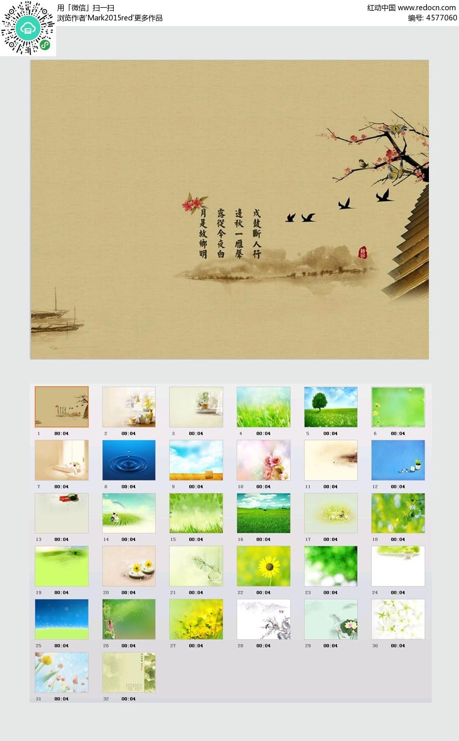 飞鸟古风ppt模板免费下载图片