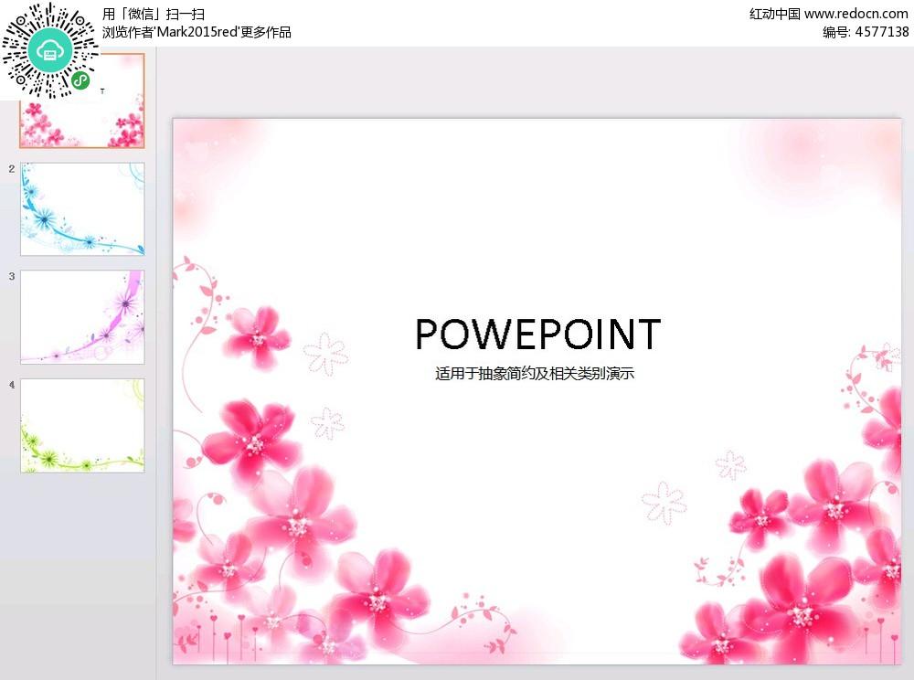 粉色花背景ppt模板免费下载_其他ppt素材图片