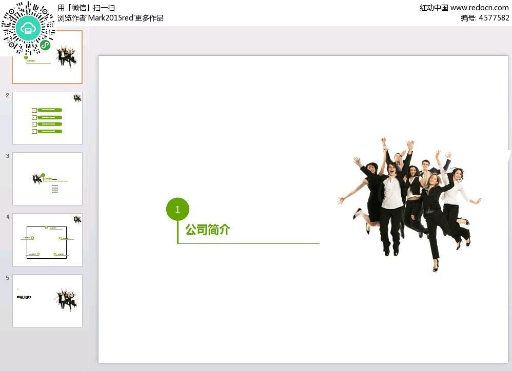 公司建立背景ppt模板免费下载_企业商务素材图片