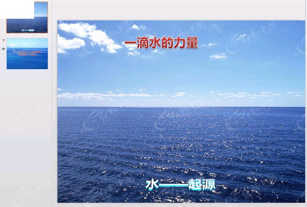 海洋蓝天背景ppt