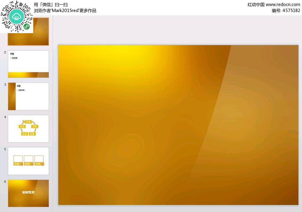 黄色背景ppt素材免费下载_红动网图片