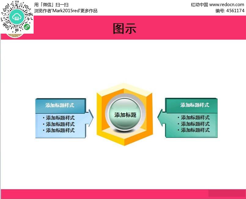 箭头图示背景ppt免费下载_表格图标素材图片