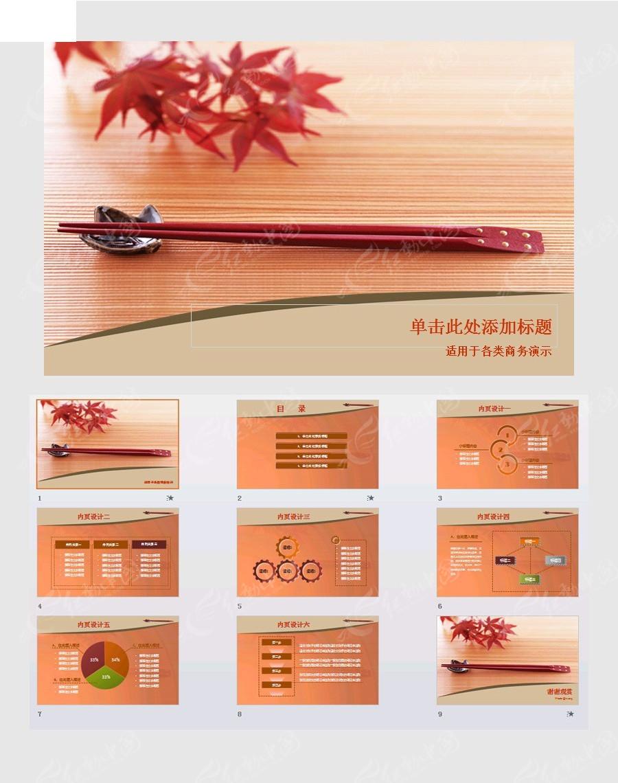 筷子背景ppt素材免费下载 编号4577850 红动网