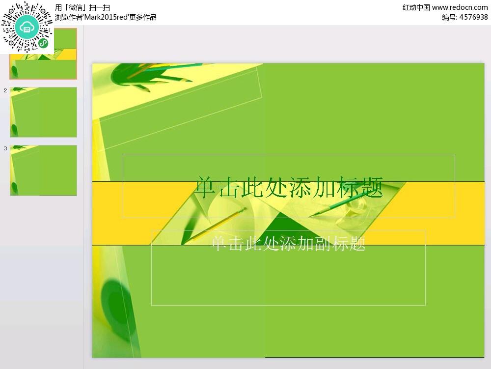 ppt图表素材图片