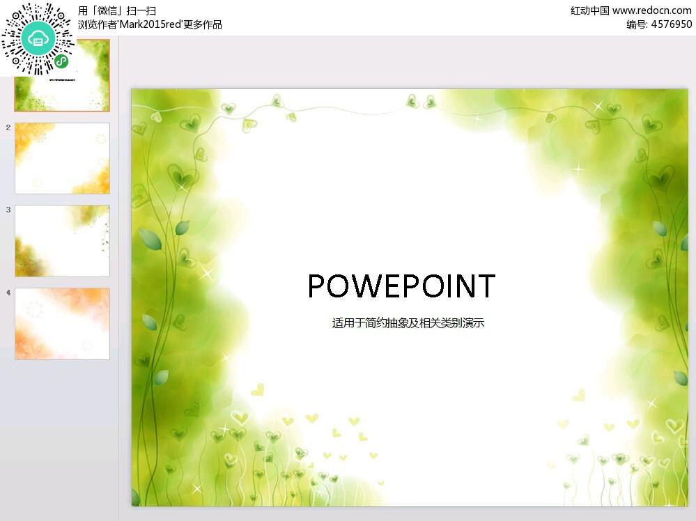 绿色小花ppt模板免费下载_其他ppt素材图片